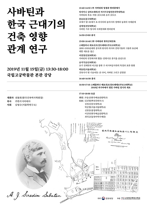 Conference_Program-Kyeongbokkung-2